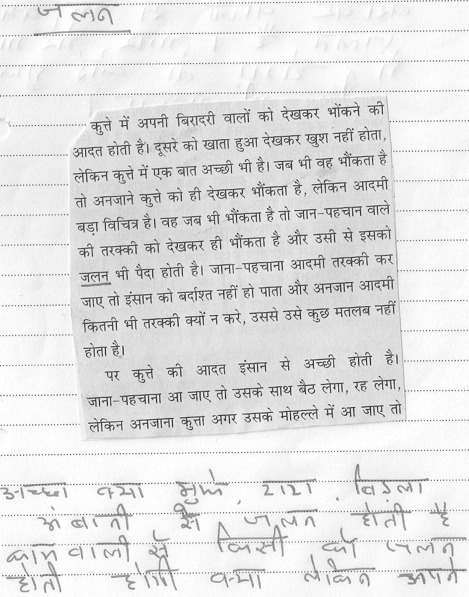 hindi essay on topic samay हमने आपके लिए इस आर्टिकल में एक hindi essay current essay topics in hindi samay essay in hindi.