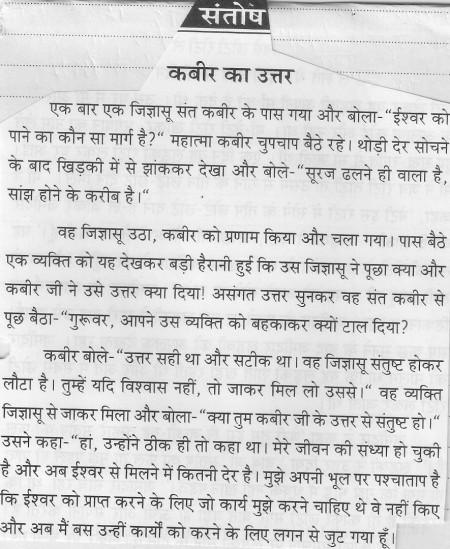 Kabir Ka Uttar – Hindi Spiritual Short Story 92