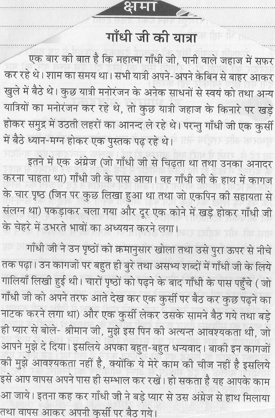 Kshama Gandhi Ji Ki Yatra Hindi Spiritual Short Story 74