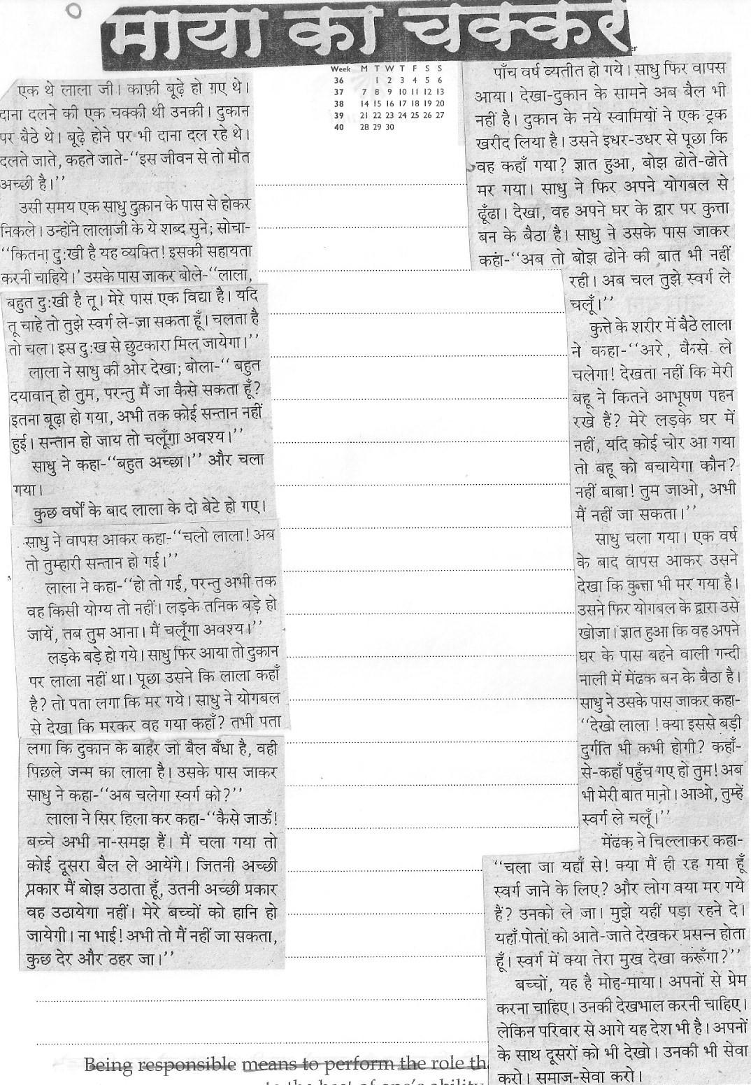 Essay on shram ka mahatva in marathi