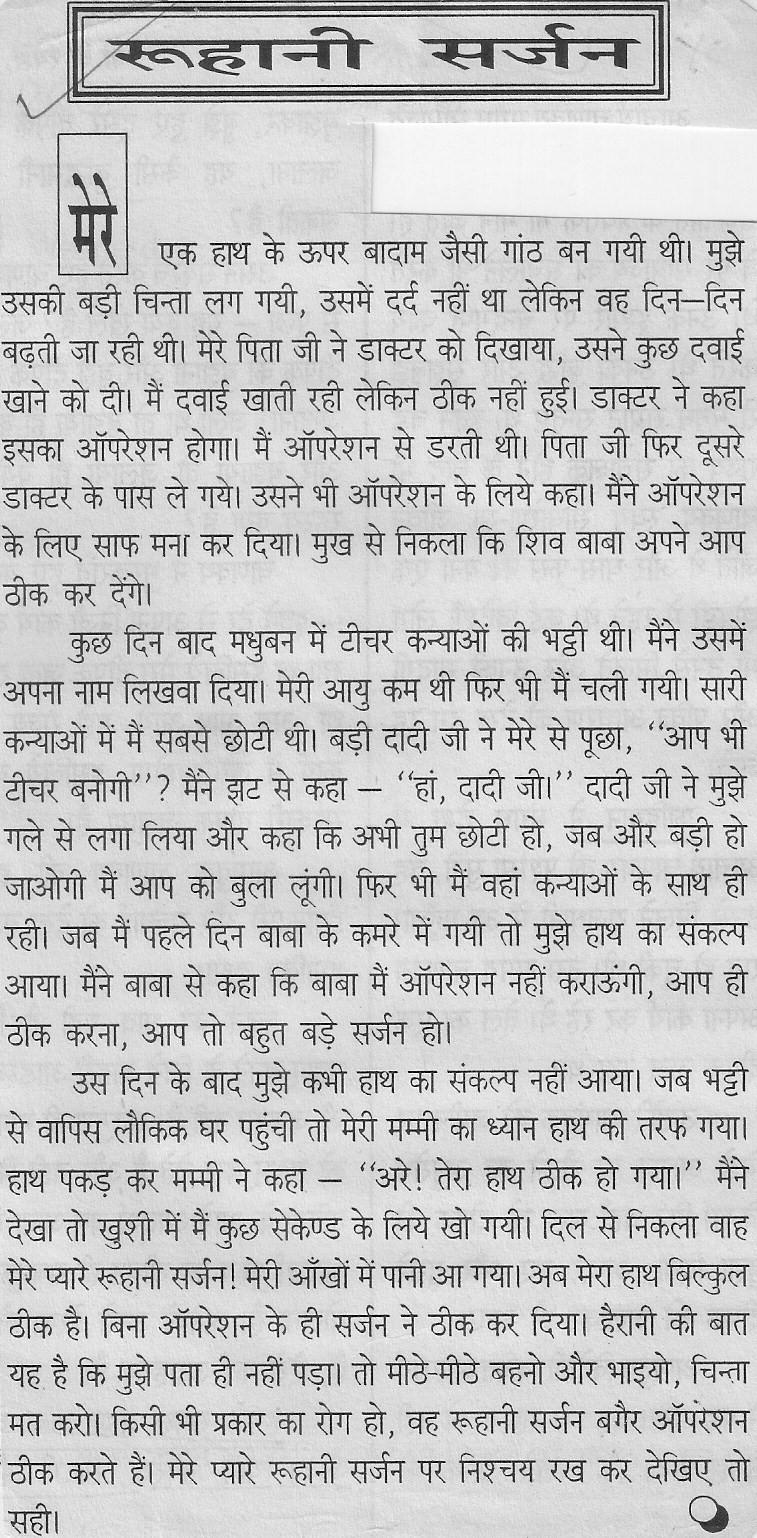 hindi essay book skills in writing a good essay resume bristol ...