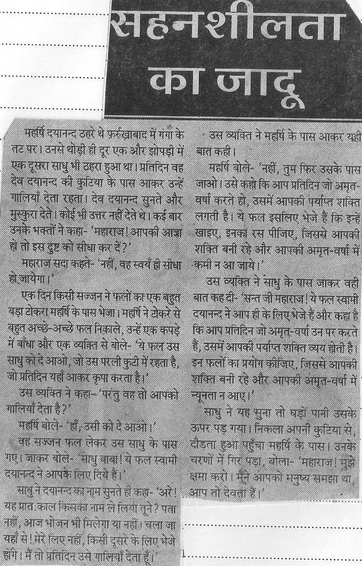 madhurvani ka jadoo in hindi Kalay jado ka tor chand seconeds mainکالے جادو کہ توڑ چند سیکنڈ میں kala jadu ka tor in hindi, kala jadu ka tor quran se.
