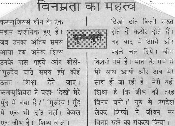 Vyayam Ka Mahatva In Hindi Essay Book - image 5