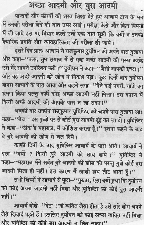 Acha Admi Aur Bura Admi – Hindi Spiritual Short Story 173 |