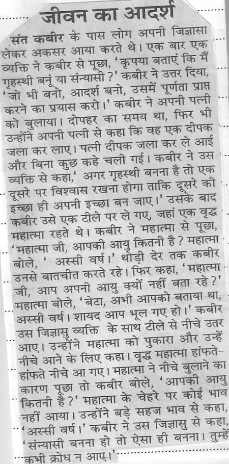 hindi essay on mere pitaji mere adarsh Contextual translation of essay on my adarsh mere papa ji into hindi human  translations with examples: sa on father, गुणवत्ता पर निबंध, मेरे भाई पर .