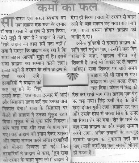 Karmo Ka Phul – Hindi Spiritual Short Story 217