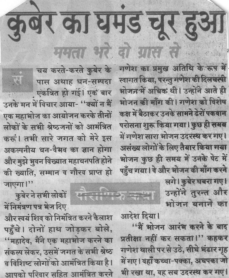 hindi stories hindi font |   | Page 13
