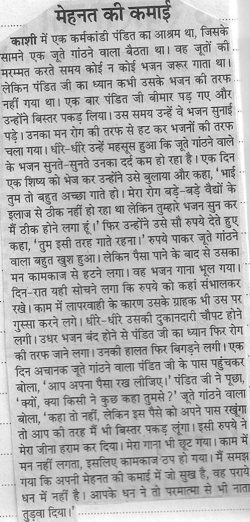 Hindi kahani in hindi font
