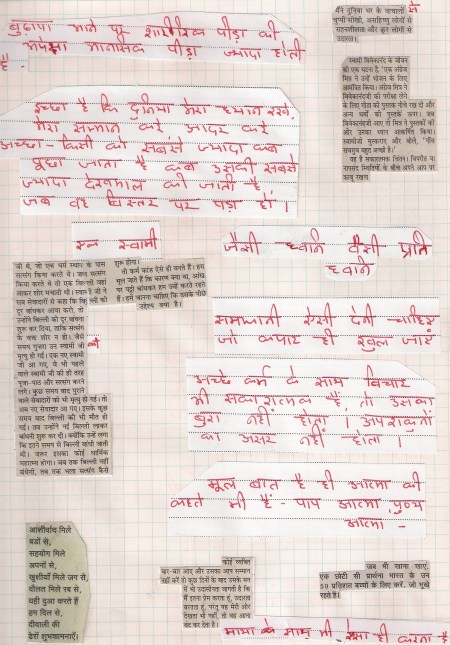 Hindi Spiritual One Liners - Quotes - Short Stories - All Mix - Page