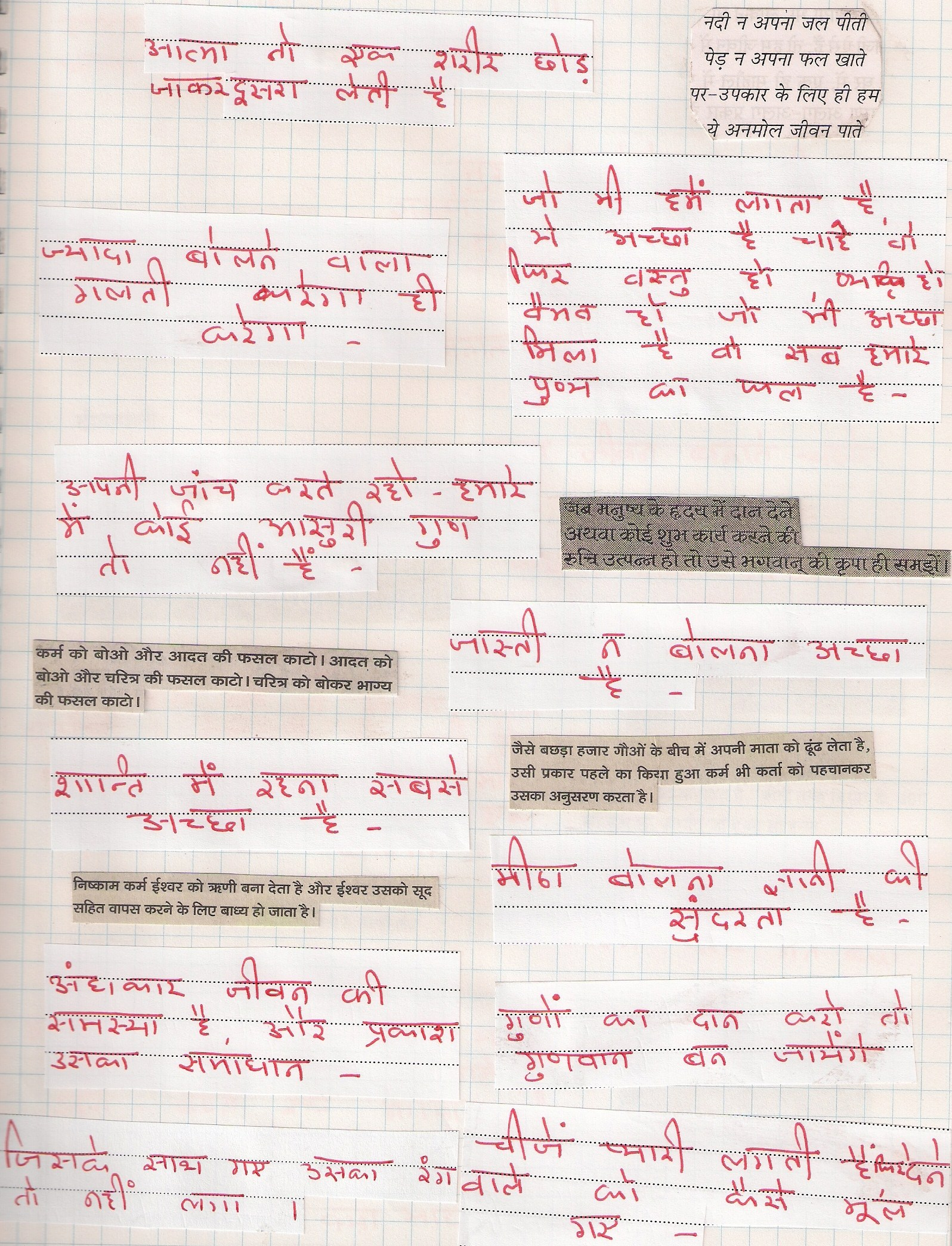 Aids Awareness Posters In Hindi Hindi Spiritual One Liners Quotes Short Stories All