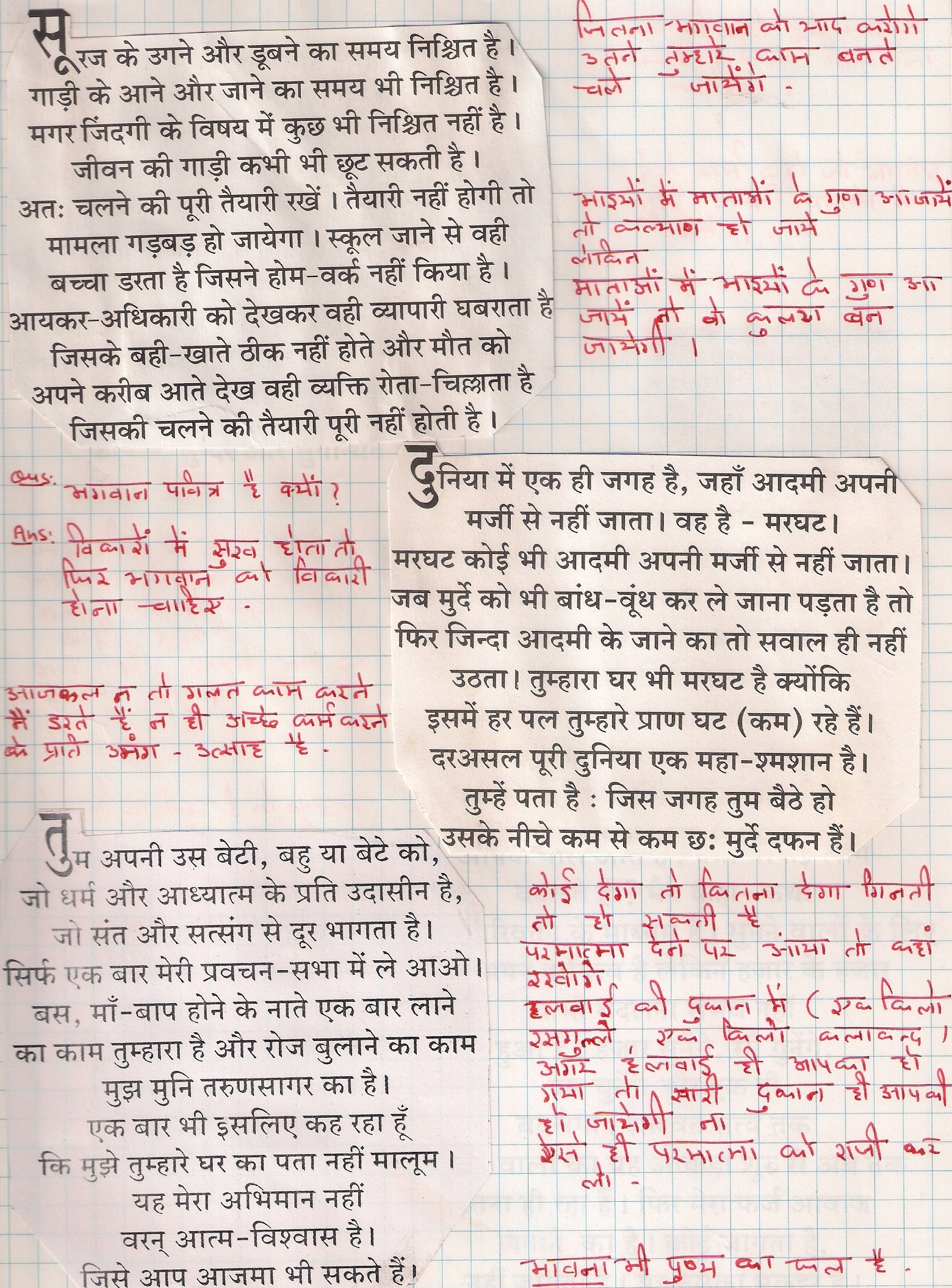 Cake Methods In Hindi