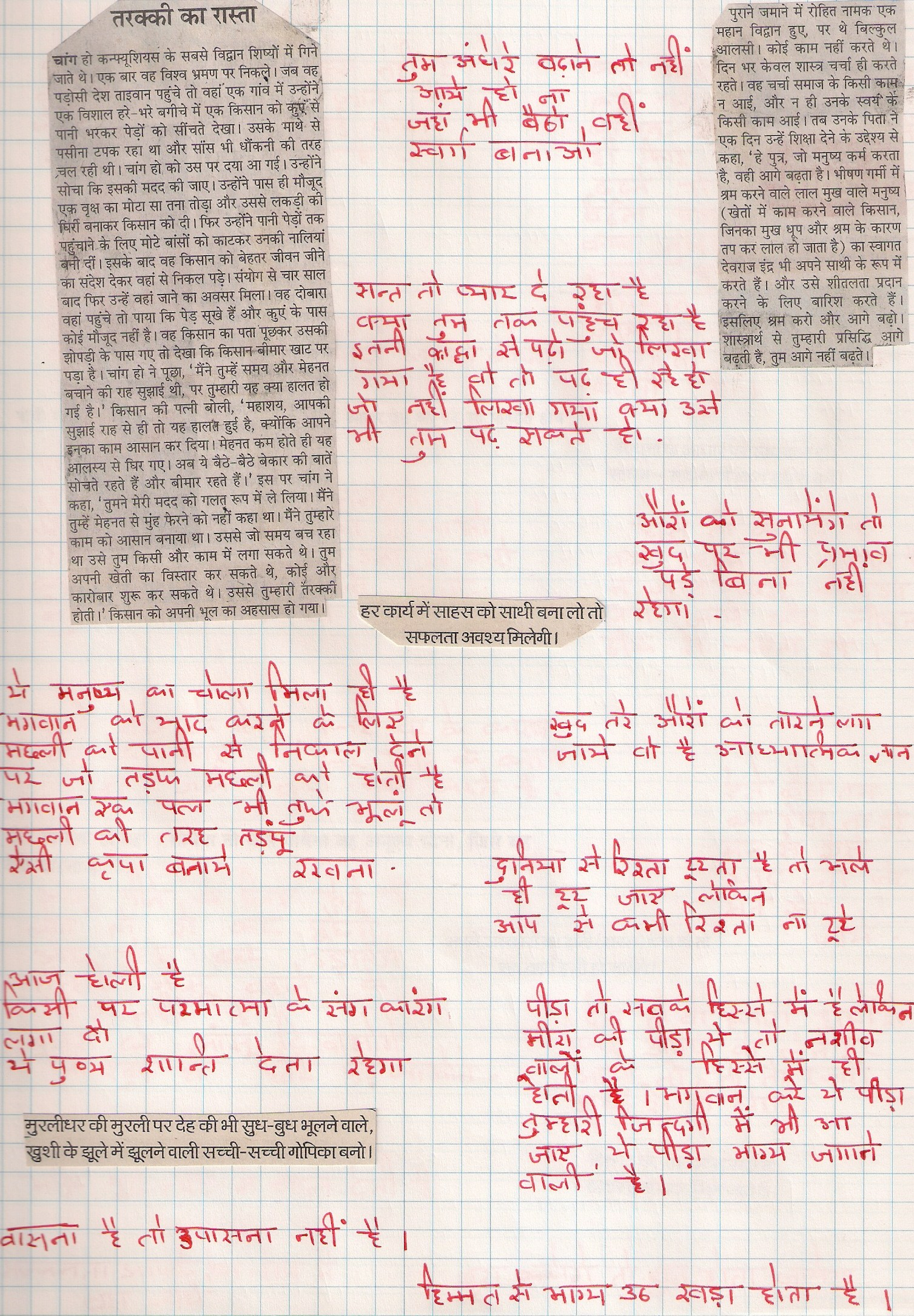 brahma kumaris books in hindi pdf
