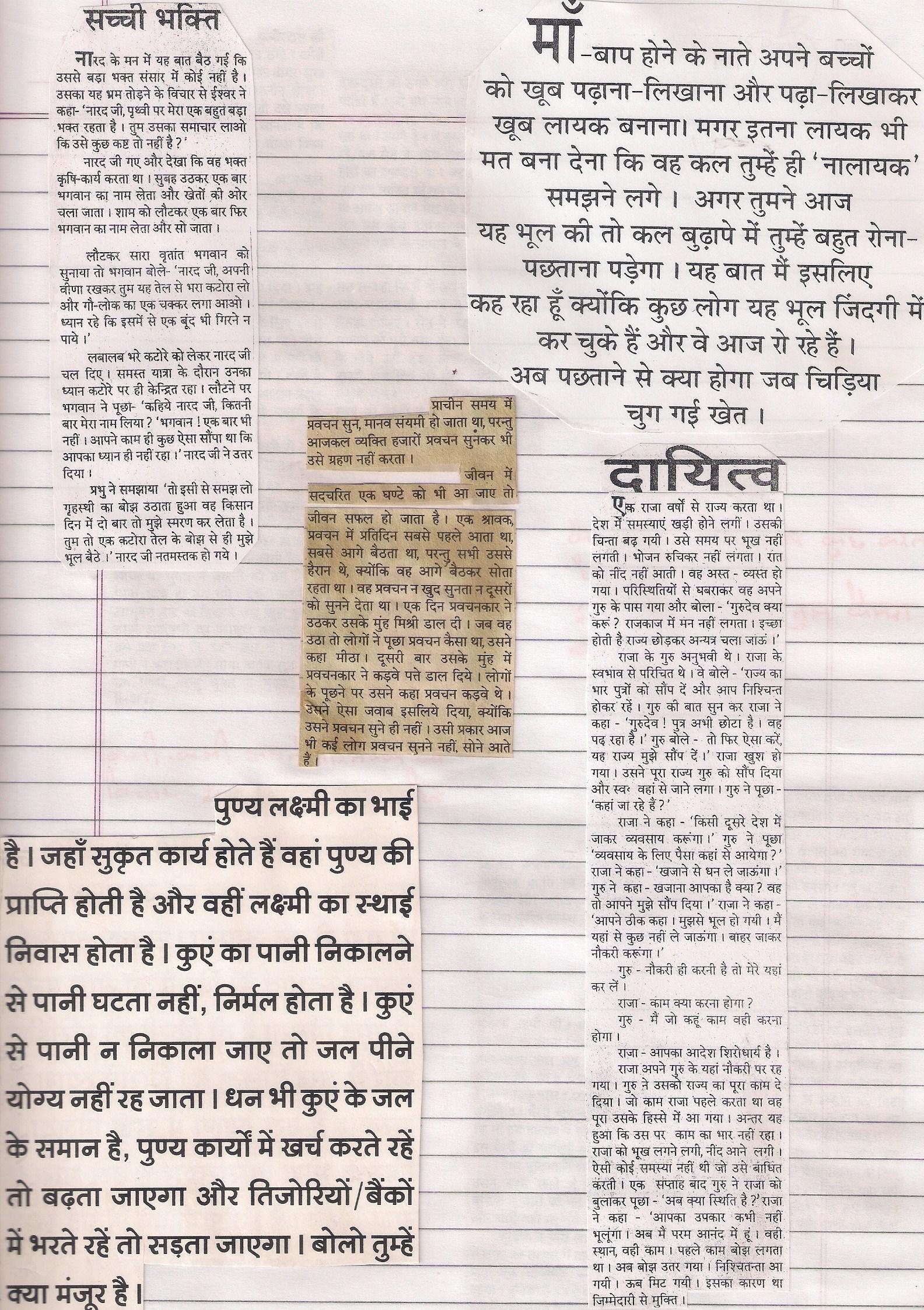 Sachi Bhakti – Daayitv – Hindi Spiritual Short Stories – Free Ebook