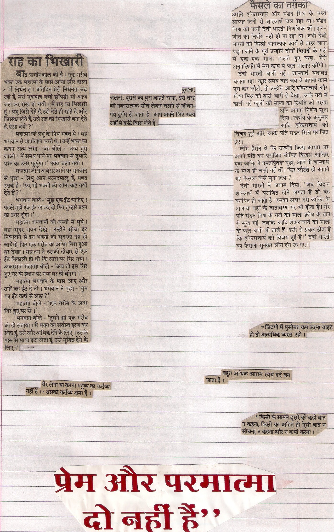 images of Images Of Hindi Spiritual Short Stories Free Ebook Page 187