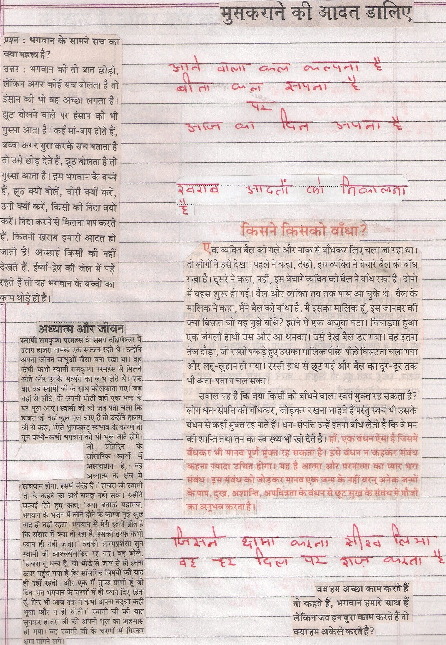 Shikshak Ka Mahatva In Hindi Essay Writing – 433279