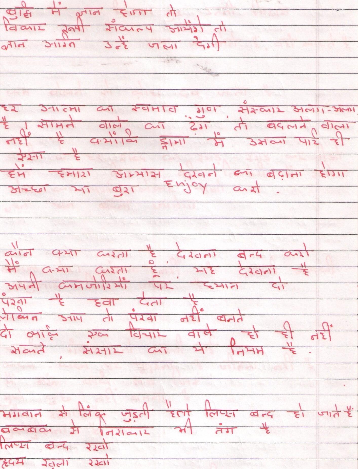 Hindi Short Stories Online