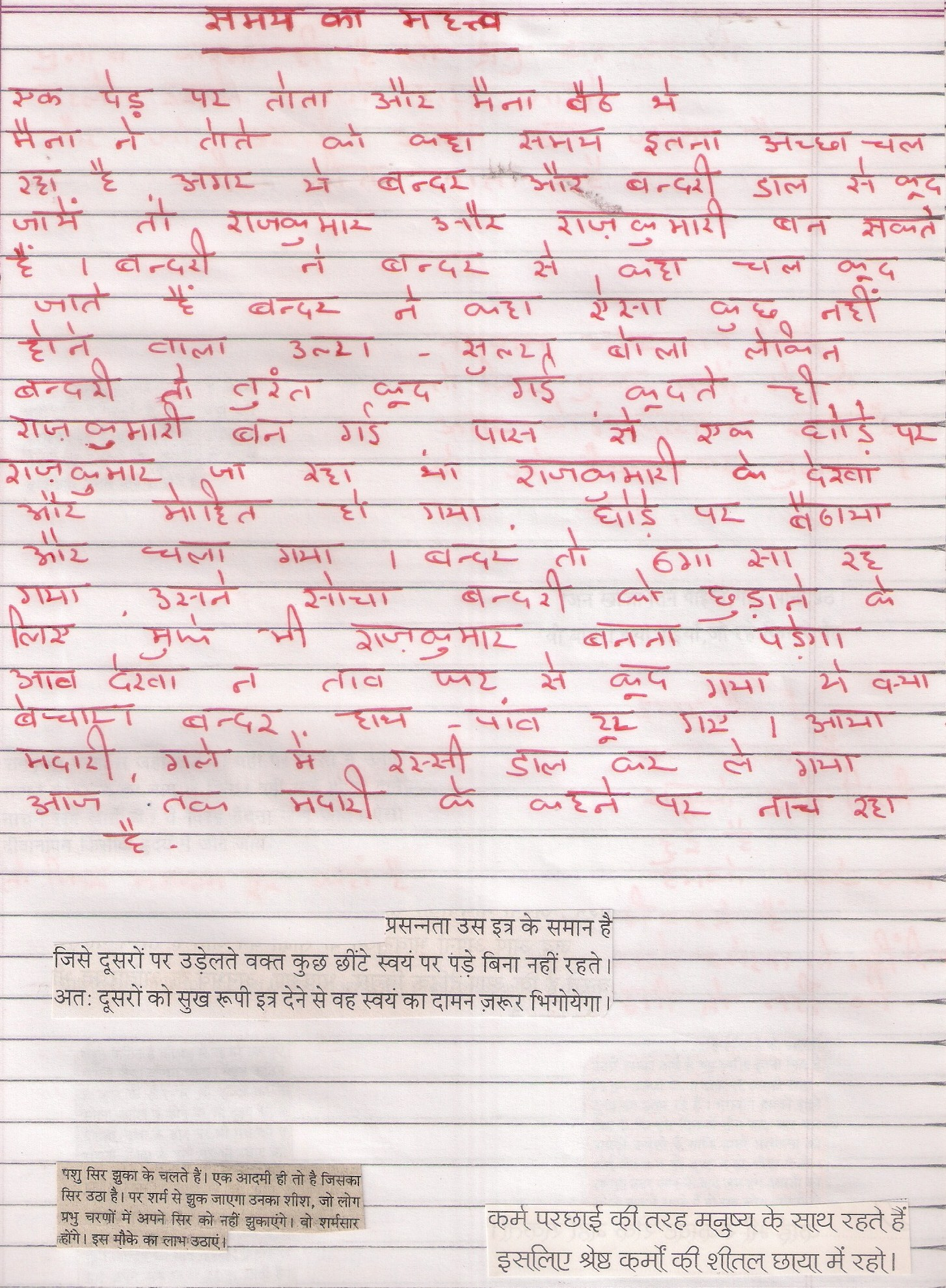 How do you write an essay in Hindi about Himalayas?