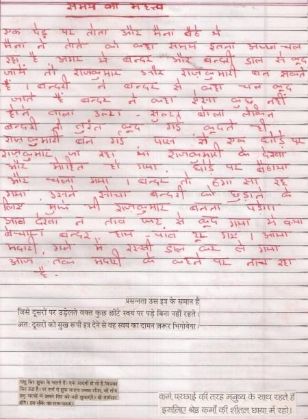 samay ka mahatv in hindi Samay ka mahatva in hindi, samay ka mahatva, , , translation, human translation, automatic translation.