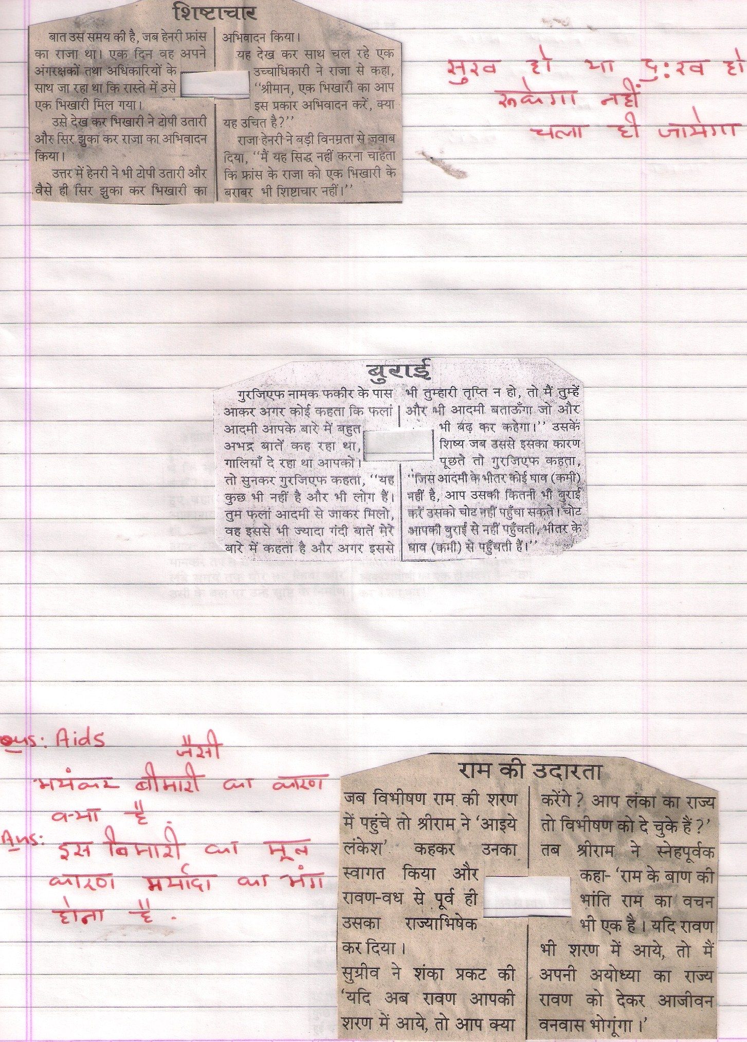 essay on shishtachar in hindi essay on shishtachar in hindi one day