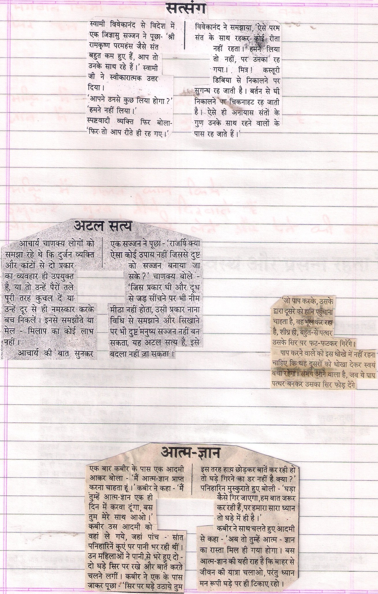 essay on satsangati हिन्दी निबंध, essays in hindi, school essays, college essays menu essays in hindi school essays हिन्दी.