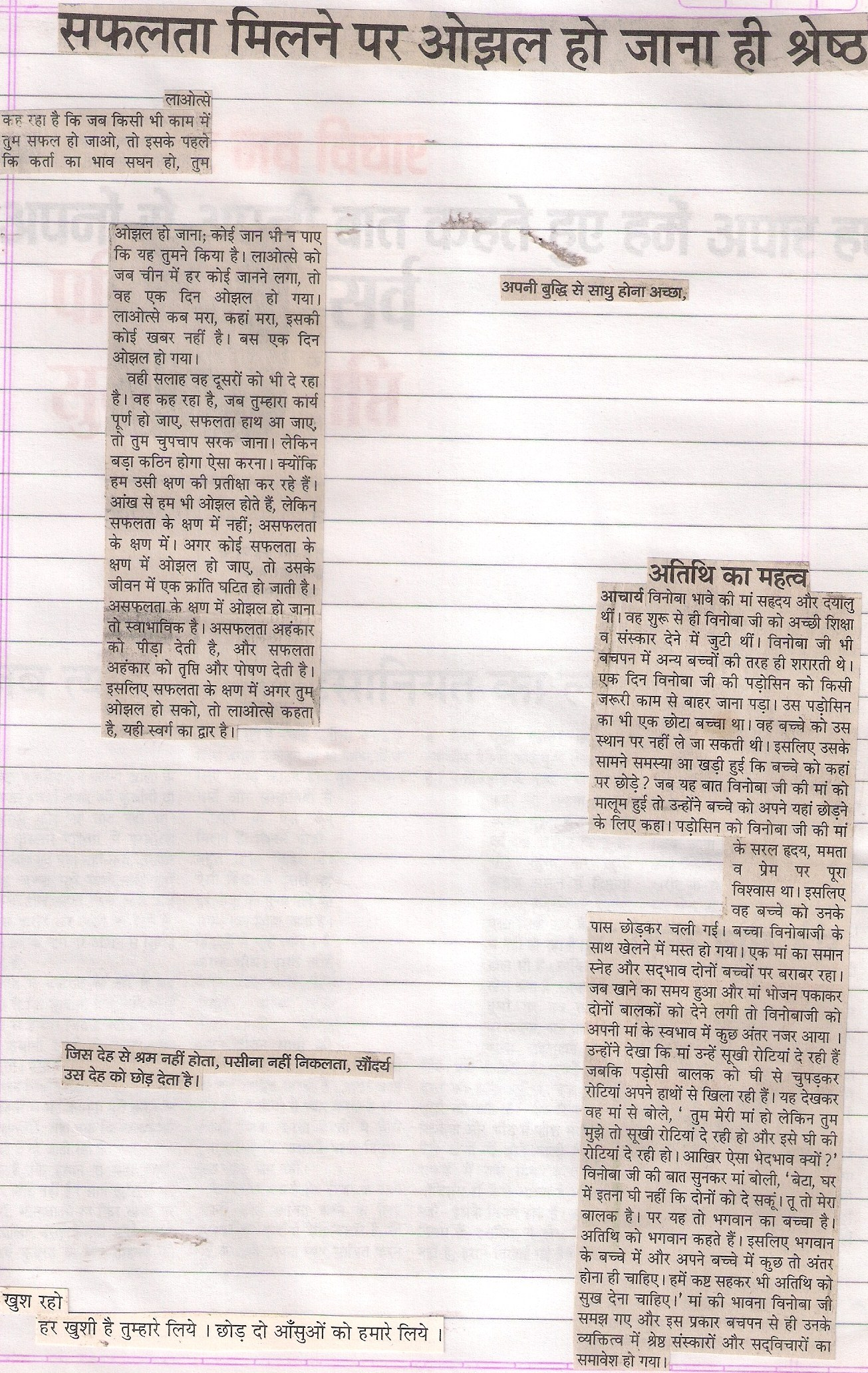 Essay on shishtachar in hindi