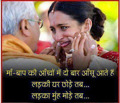 dad cries daughter wedding hindi