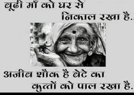 Mother Maa Hindi Quote
