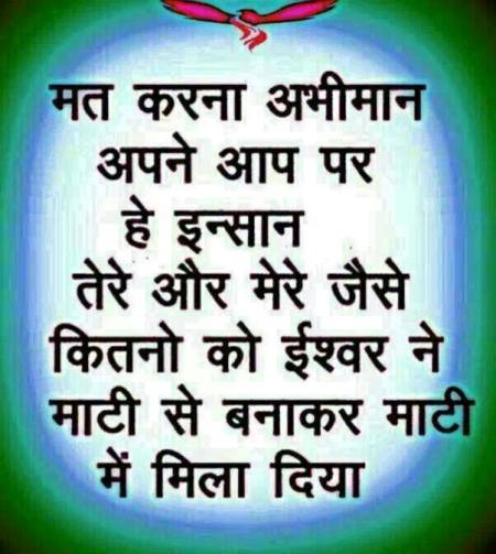hINDI GOD QUOTE