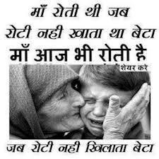 Mom Cry