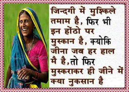 Hindi India be happy