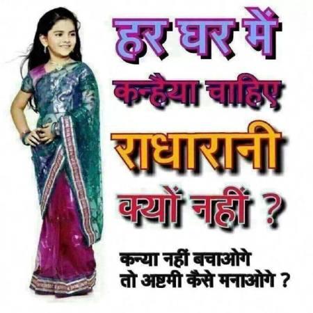 maa hindi