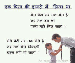 fathers love for daughter hindi