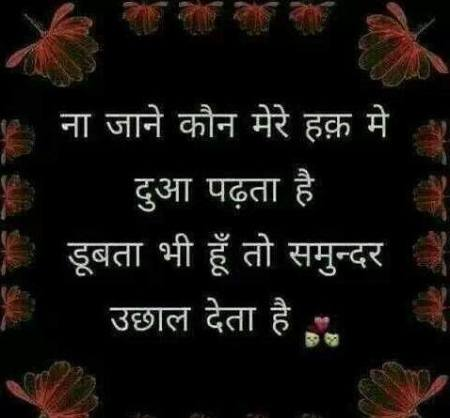 Hindi Meaningfull messages
