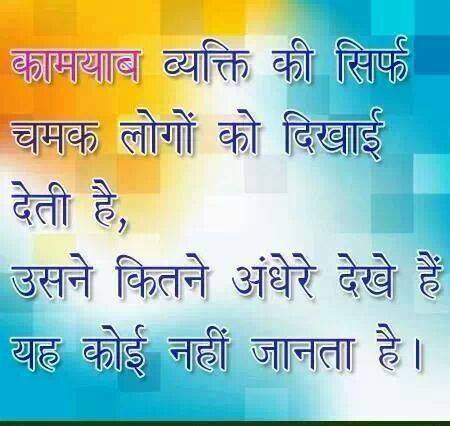 Hindi Success Quote