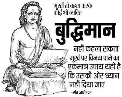 hindi saint saying