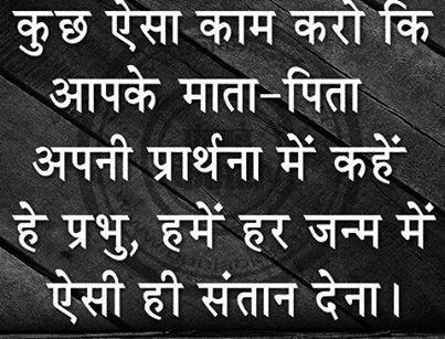 Mom and dad hindi