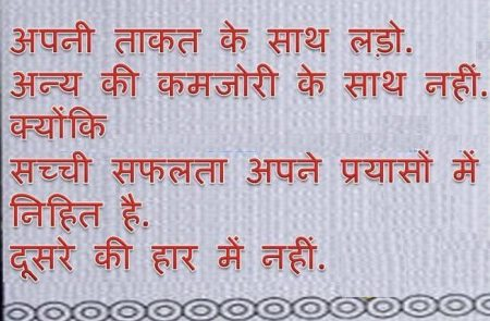 Hindi Shayri words