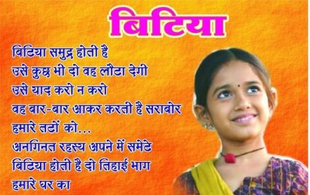 daughters in hindi