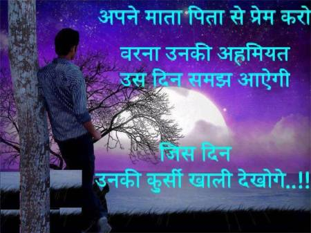 Maa quote in Hindi