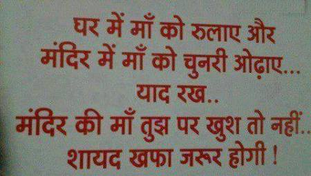 Hindi Mom Mother quote