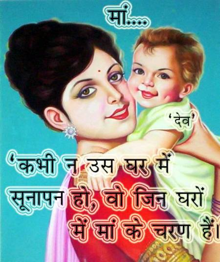 maa hindi india