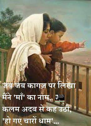 indian mother maa mom