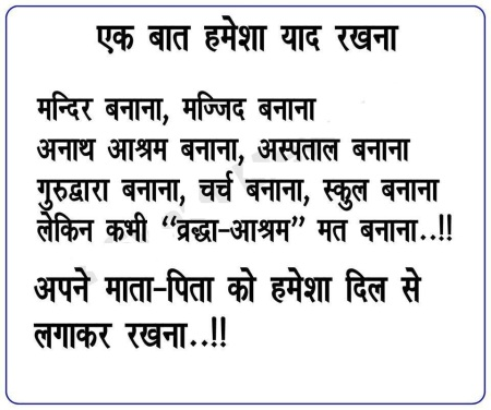 hindi maa
