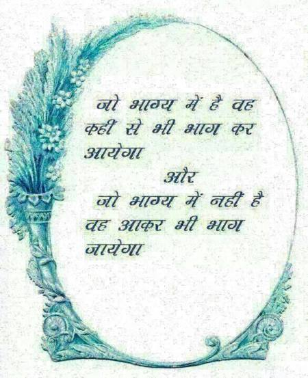 Hindi Shayri Spiritual