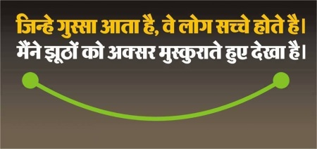 Hindi wisdom